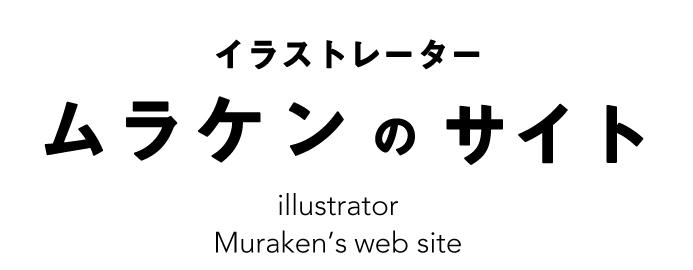 イラストレーター ムラケン -illustrator muraken-