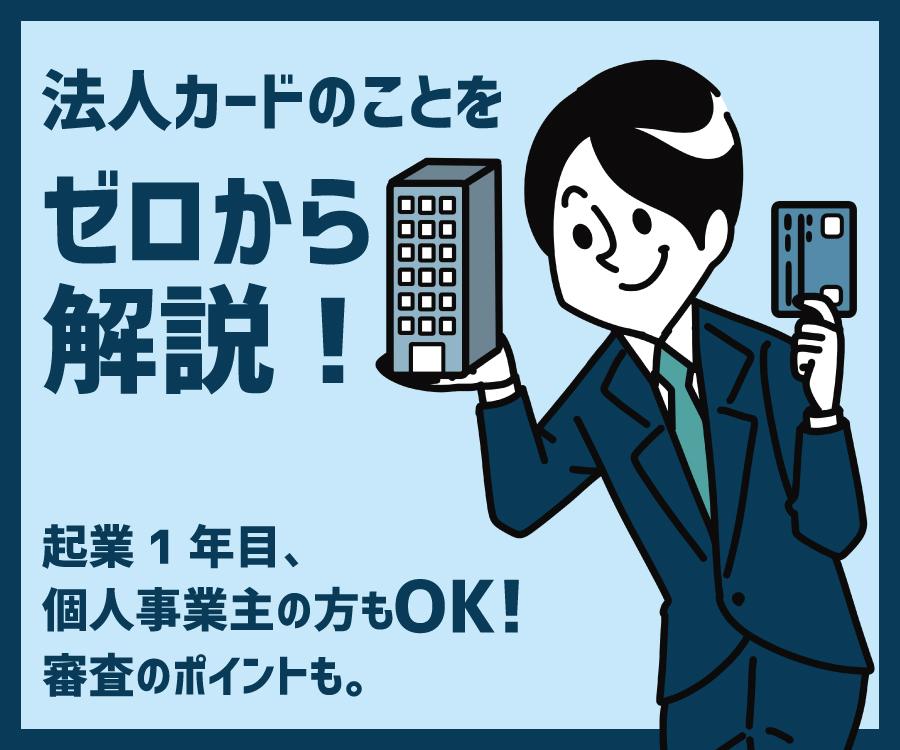 クレジットカード001