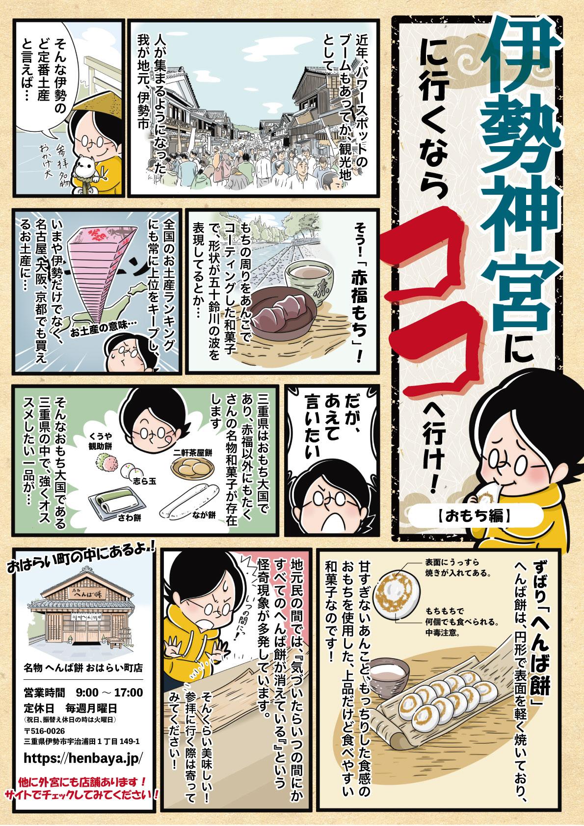 伊勢観光漫画