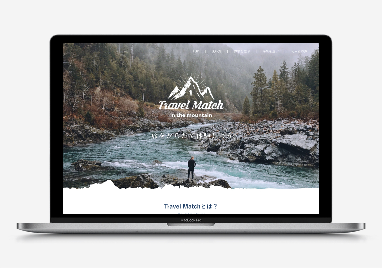 Travel Match mountain ロゴ掲載イメージ